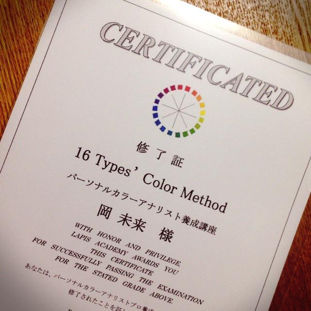 16タイプ カラーメソッド パーソナルカラー診断