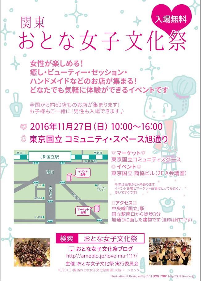 関東おとな女子文化祭に出店します!