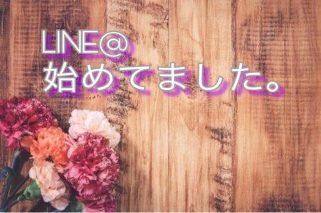 LINE@はじめてました。