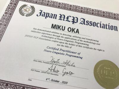 NLP プラクティショナーに認定されました。