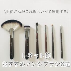 メイクのこと | 東京 レネット